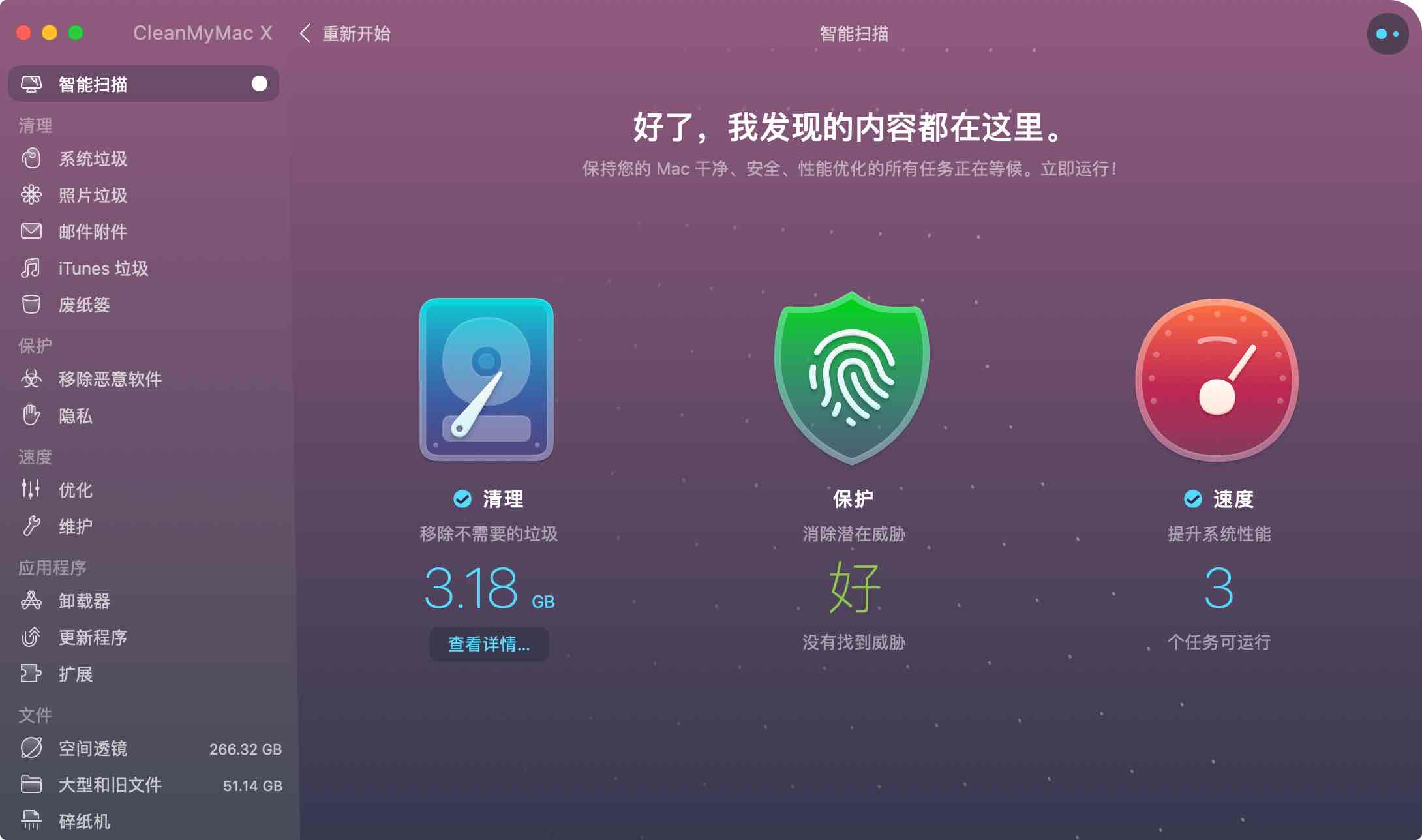 「CleanMyMac X」最好用的 Mac 垃圾清理工具,没有之一